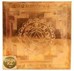 Kesar Zems Copper Shri Anna Purna Yantra (10 cm x 10 cm x 0.05 cm, Copper)