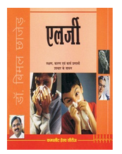 A Complete Health Book Series Allergy