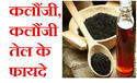 Kalonji Black Seed Oil