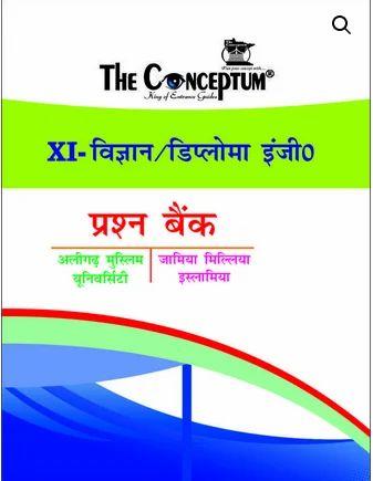 Class 11 Science And Diploma Question Bank Hindi