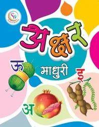 SV Publications Hindi Akshar Madhuri Book, Primary Stage
