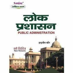 Indrajeet Kaur Hindi 0374 Lok Prashasan Book