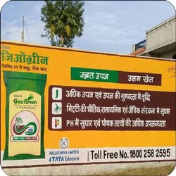 One Year Plastic Wall Painting Advertisement Service, Prachar Bharat, Commercial Wall Painting