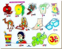 Hindi Vowels Object Puzzle
