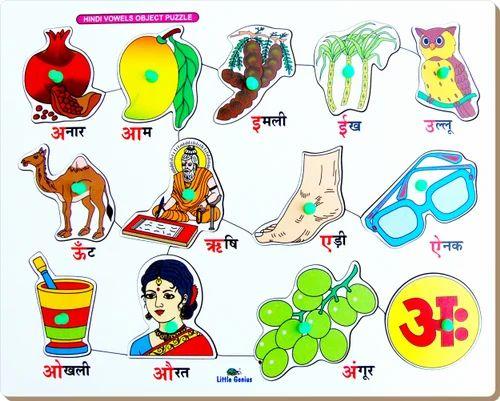Hindi Vowels Object Puzzle Varnmala Ki Paheli Maskeen Overseas