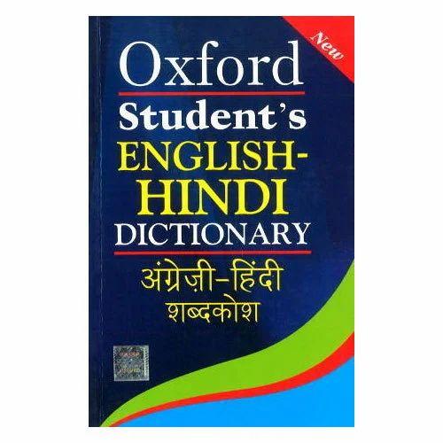 Oxford Student English Hindi Dictionary