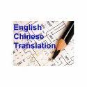 中文翻译翻译