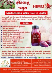 Red Himo Plus Juice, Packaging Type: Bottle, Packaging Size: 250 ml