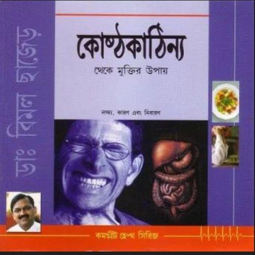 A Complete Health Book Series Koshth Kathinya In Bengali