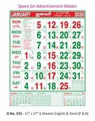 Office Wall Calendar 533
