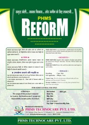 PHMS Reform