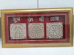 Shreeparni Shree Samput Yantra