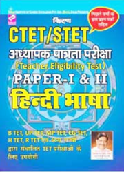 Kiran Publication SSC Multitasking 2017 - Kiran Prakashan