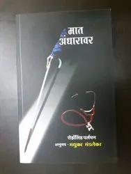 Novel Book Publishers