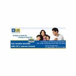 Jeevan Akshay VI Life Insurance Service