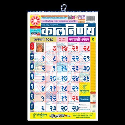 kalnirnay panchang periodical 2018 marathi edition