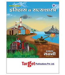 Std 9th History and Political Science Book