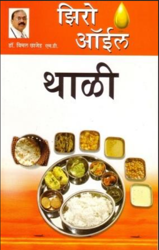 Zero oil thal book in marathi at rs 150 piece cookery books id zero oil thal book in marathi forumfinder Choice Image