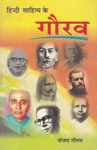hindi literature in hindi