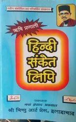 Rishi Pranali Hindi Sanket Lipi