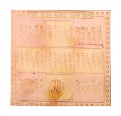 Bhut Pret Badha Nashak Yantra (Copper Plated and Golden Plated)