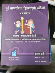 Brilliant Publication 13 School Books, 8th