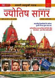 Jyotish Sagar Astrology Magazine July, 2018