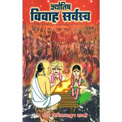 Jyotish Vidya Book