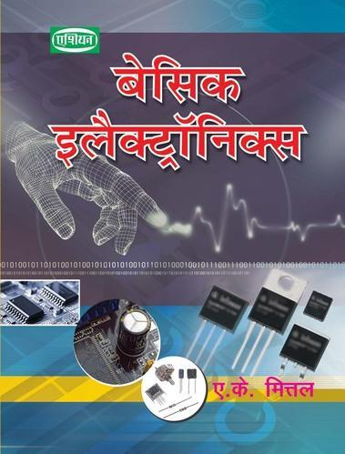 Basic Electronics Hindi Iti Books At Rs 296 Number Technical Books Id 16355193612