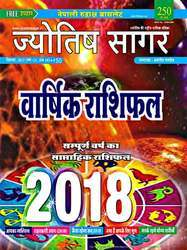 Jyotish Sagar Astrology Magazine December 2017