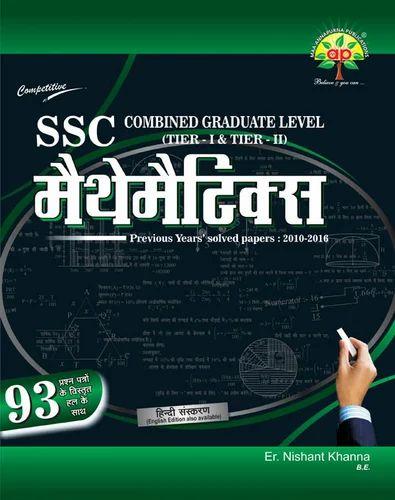Ssc Math Book In Hindi