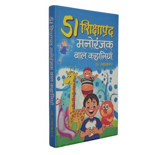 English To Hindi Story Book