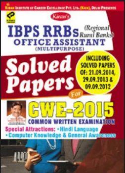 Kiran Prakashan Ibps Rrb Books