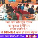 Mobile Repair Course In Khunti