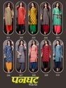 Panghat Vol-2 Casual Wear Ladies For Rayon Printed Kurti With Palazzo
