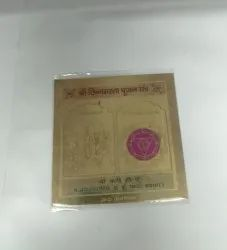 Shree Chinnamasta Puja Yantra