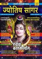 Jyotish Sagar Astrology Magazine July 2017
