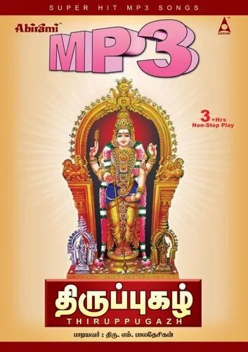 Joining mp3 free download tamil devotional instrumental