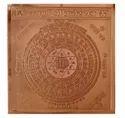 Brown Sampura Shree Kuber Yantra In Copper, Size: 3x3 Inch, Packaging Type: Box Packing