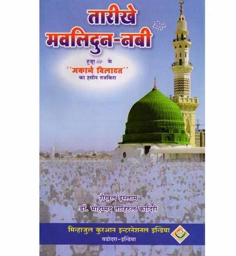 tarikh-e-mawlidun-nabi-28hindi-29-500x50