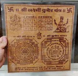 Bhojpatra Baglamukhi Yantra