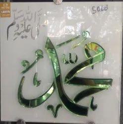 Mohammed Glass Mural