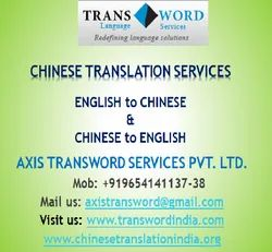 CHINESE TO ENGLISH TRANSLATION SERVICES, Across The Globe