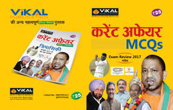 Vikal Current Affair MCQs