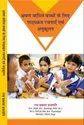 D.ed Se Hi/mr/asd 10 Sharvan Bhadhit Bachho Ke Liye Pathaykram Evam Anukulan, India, Infinite