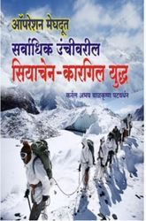 Operation Meghdoot Book