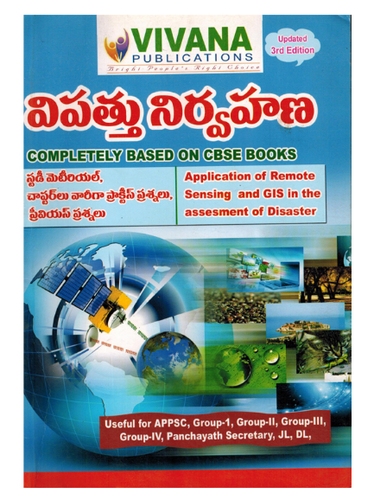 Group-II APPSC Exams Books - Indian History And Culture