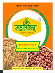 MahaSeeds Red Gram, Packaging Type: Packet