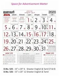 Office Wall Calendar 525
