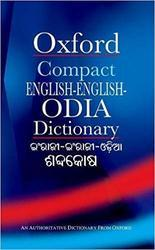 Oxford Essential English English Hindi Dictionary at Rs 165 /piece